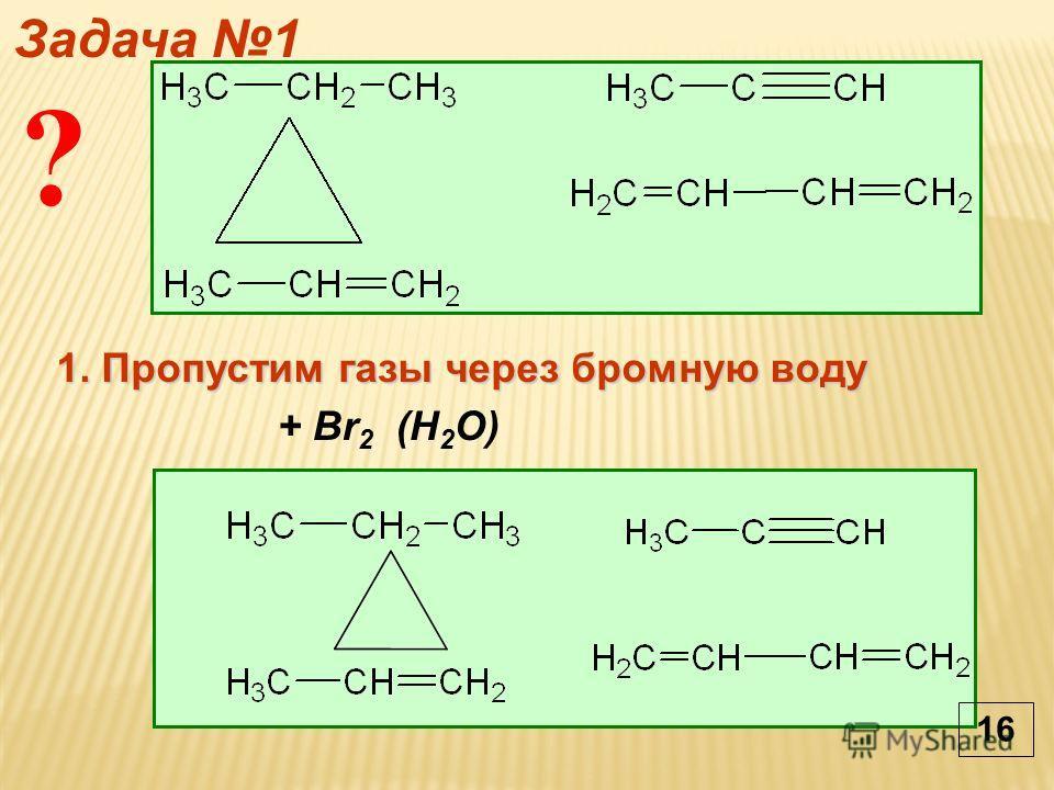 ? Задача 1 1. Пропустим газы через бромную воду + Br 2 (H 2 O) 16