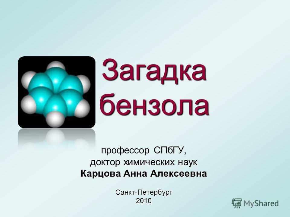 Загадка бензола профессор СПбГУ, доктор химических наук Карцова Анна Алексеевна Санкт-Петербург2010