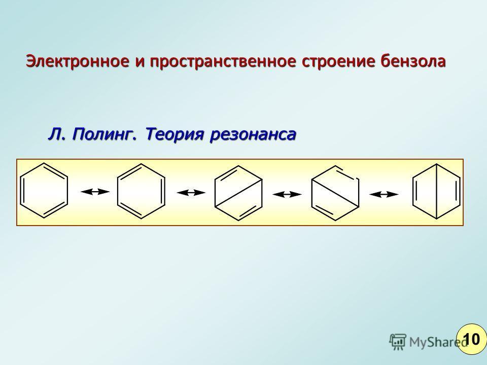 Электронное и пространственное строение бензола 10 Л. Полинг. Теория резонанса