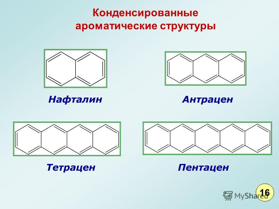 НафталинАнтрацен ТетраценПентацен Конденсированные ароматические структуры 16