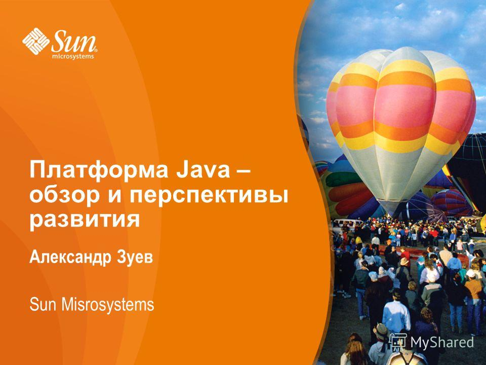 1 Платформа Java – обзор и перспективы развития Александр Зуев Sun Misrosystems 1