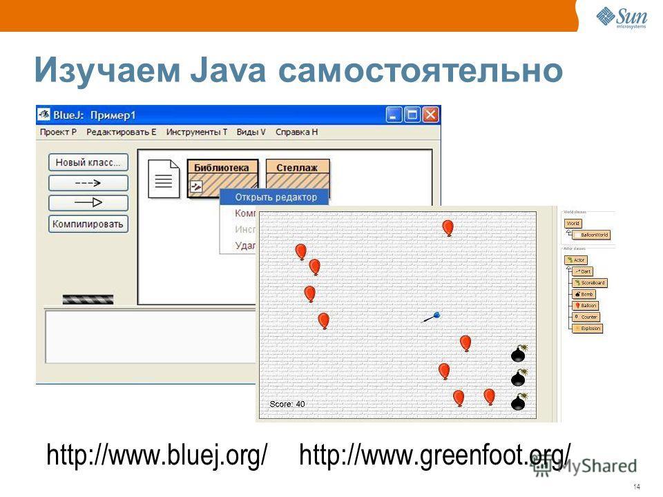 14 Изучаем Java самостоятельно http://www.bluej.org/ http://www.greenfoot.org/