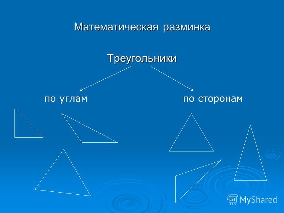 Математическая разминка Треугольники по углампо сторонам