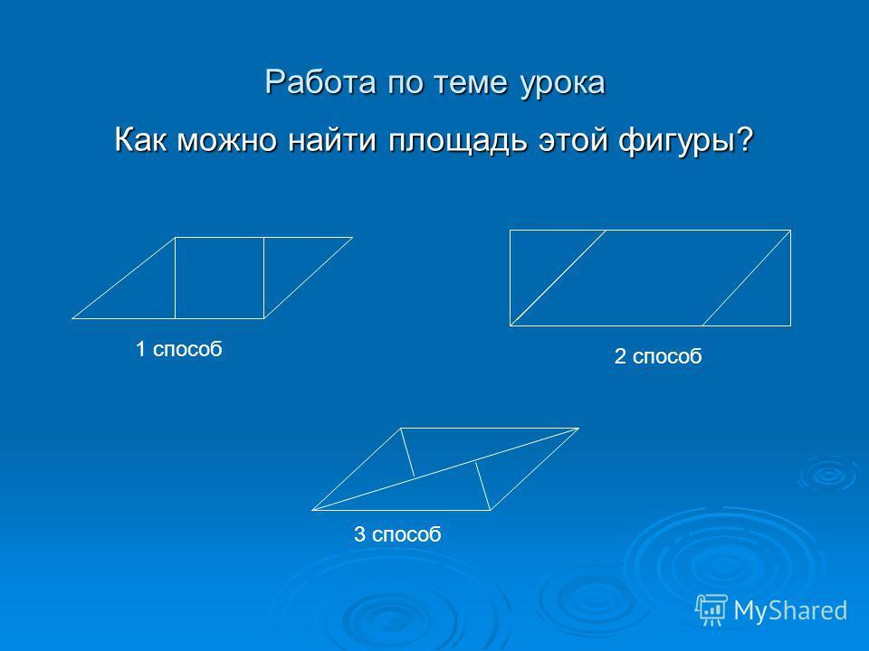 Работа по теме урока Как можно найти площадь этой фигуры? 1 способ 2 способ 3 способ