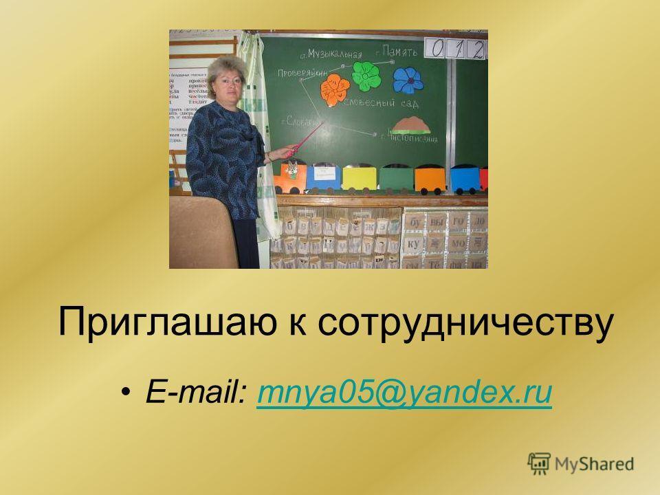 Приглашаю к сотрудничеству E-mail: mnya05@yandex.rumnya05@yandex.ru