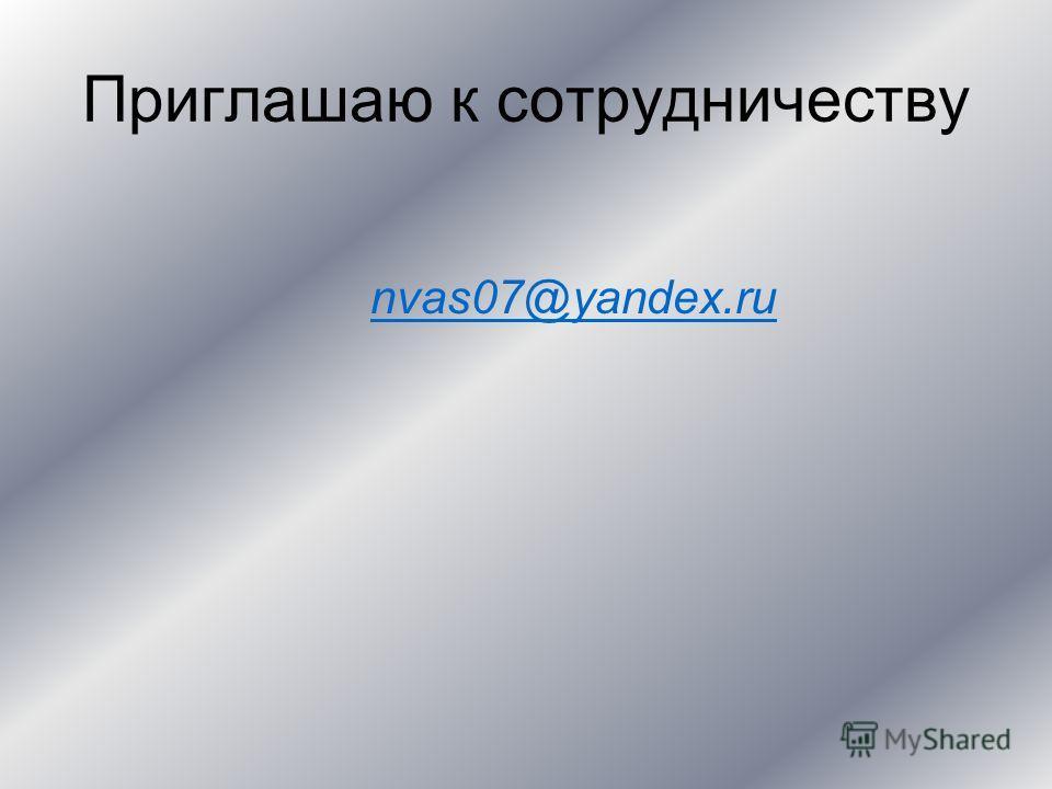 Приглашаю к сотрудничеству nvas07@yandex.ru