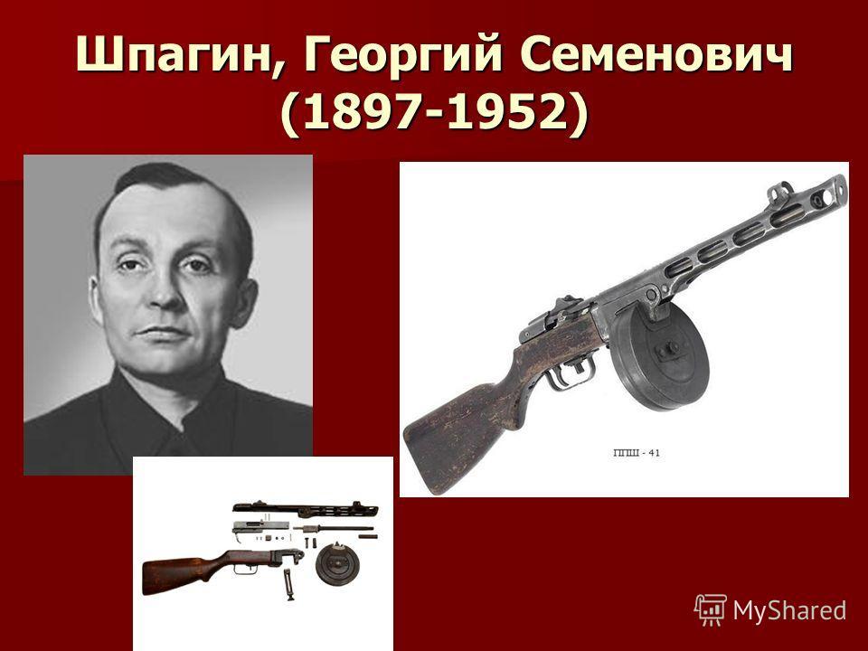 Шпагин, Георгий Семенович (1897-1952)