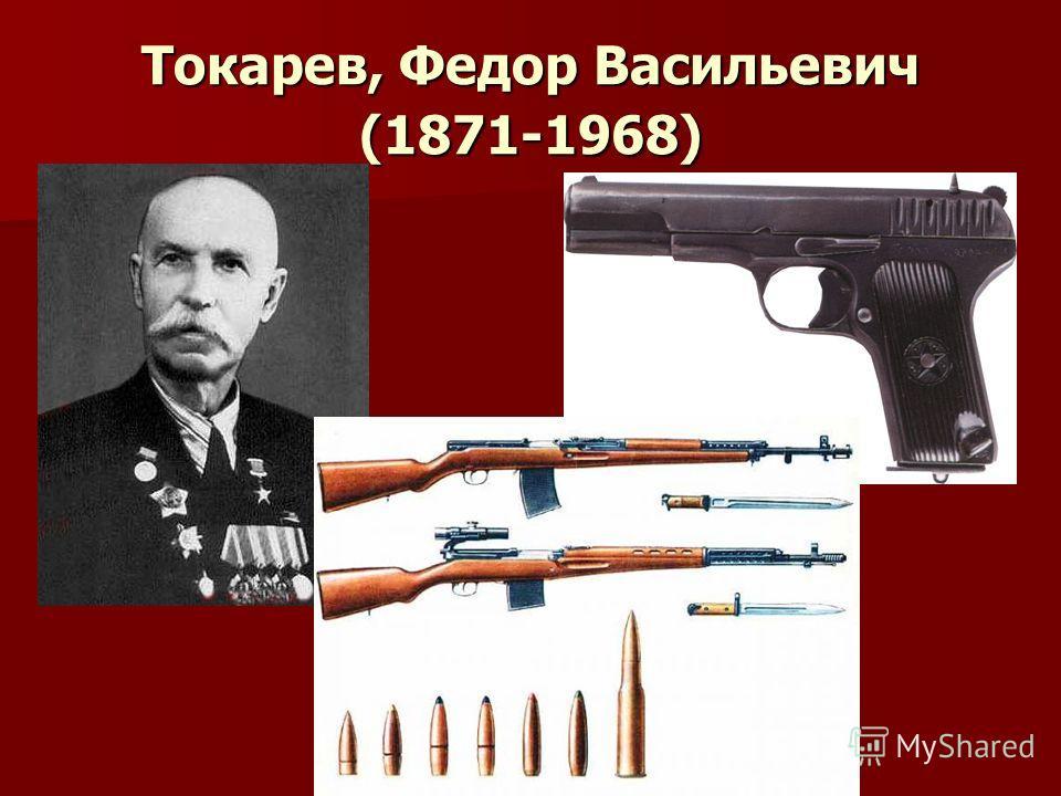 Токарев, Федор Васильевич (1871-1968)