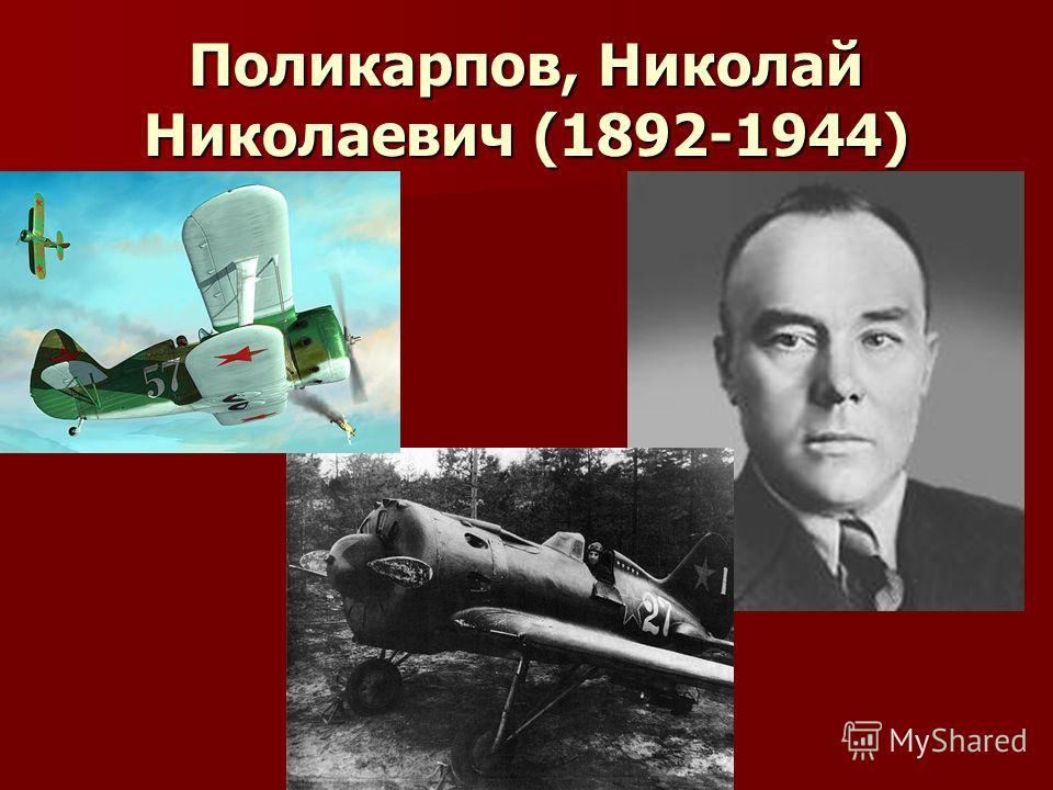 Поликарпов, Николай Николаевич (1892-1944)