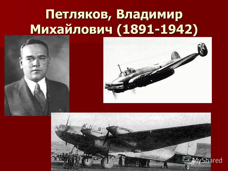 Петляков, Владимир Михайлович (1891-1942)