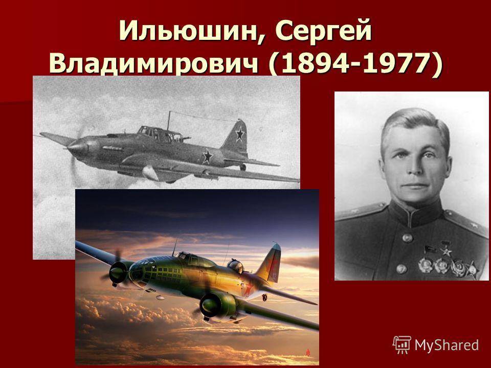 Ильюшин, Сергей Владимирович (1894-1977)