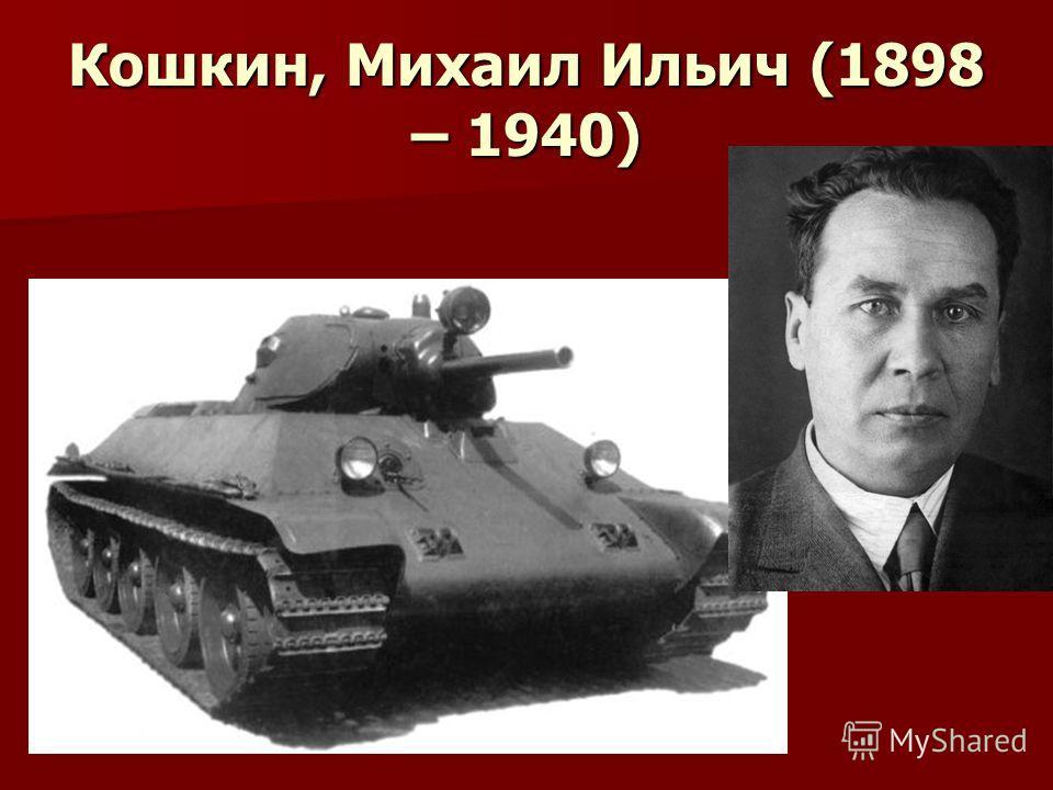 Кошкин, Михаил Ильич (1898 – 1940)
