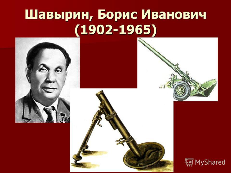 Шавырин, Борис Иванович (1902-1965)