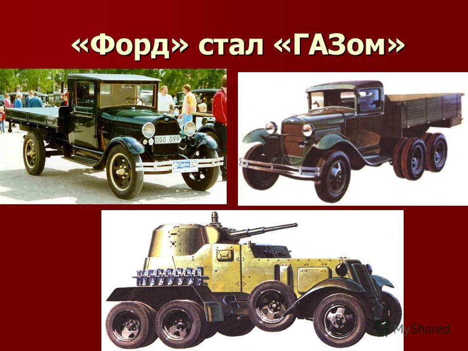 «Форд» стал «ГАЗом» «Форд» стал «ГАЗом»