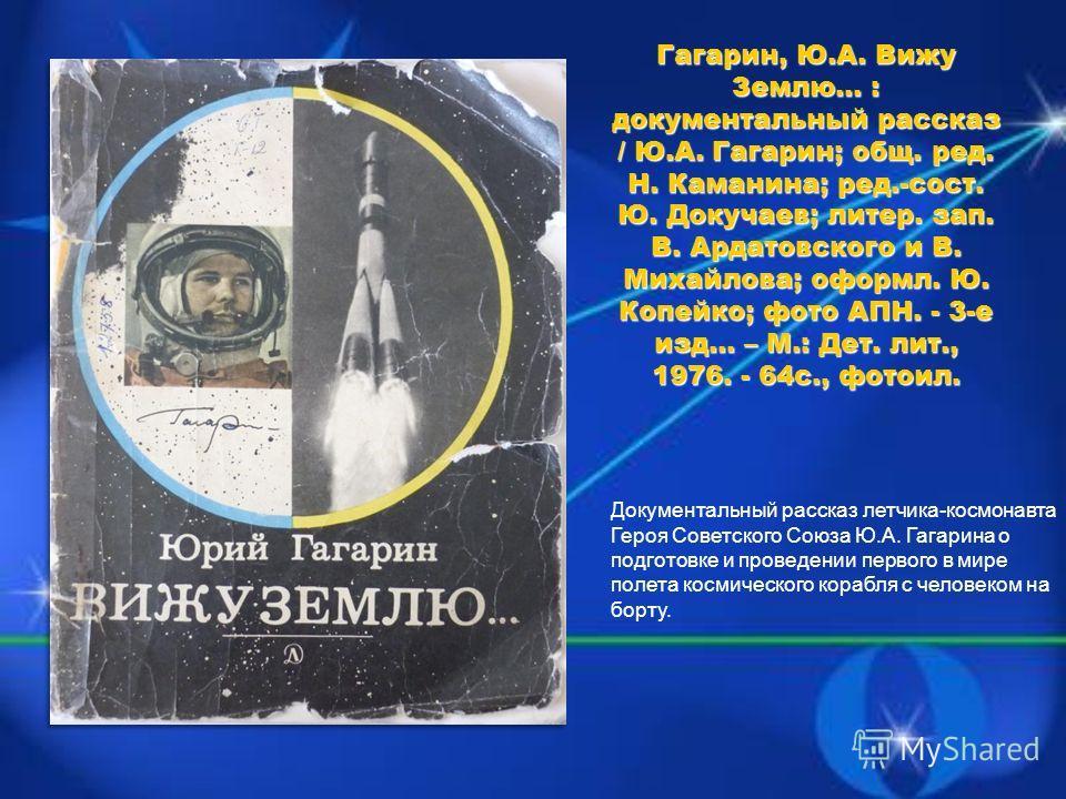 Документальный рассказ летчика-космонавта Героя Советского Союза Ю.А. Гагарина о подготовке и проведении первого в мире полета космического корабля с человеком на борту.