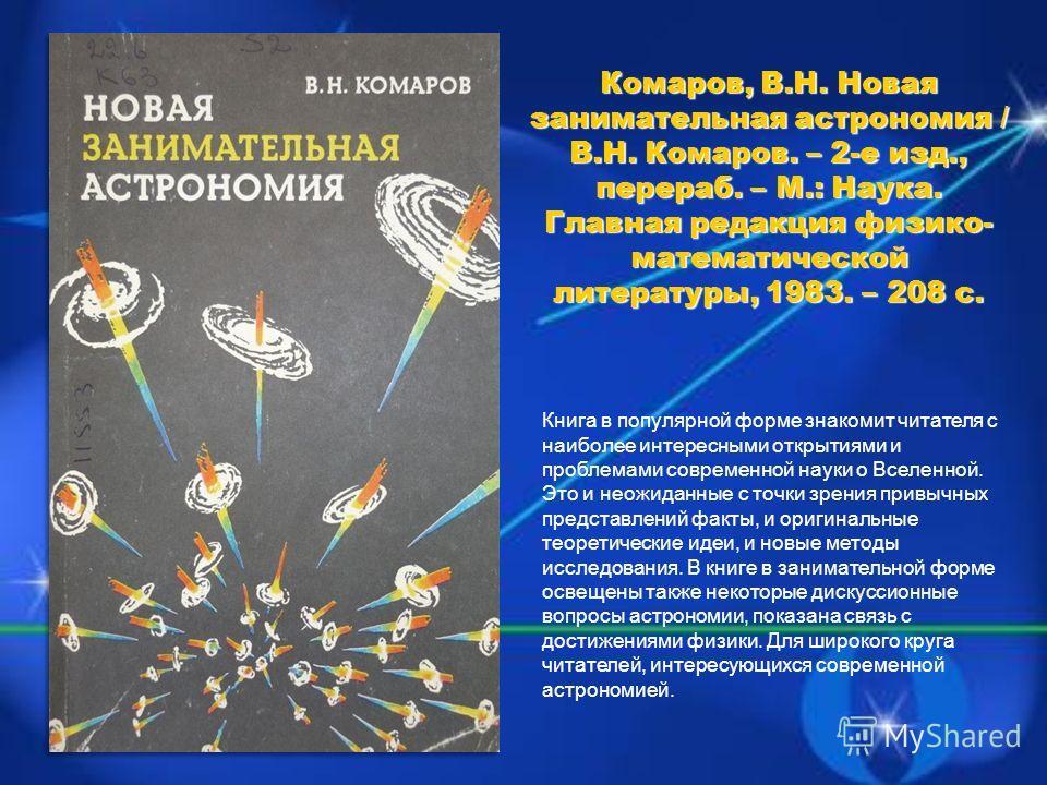 Книга в популярной форме знакомит читателя с наиболее интересными открытиями и проблемами современной науки о Вселенной. Это и неожиданные с точки зрения привычных представлений факты, и оригинальные теоретические идеи, и новые методы исследования. В