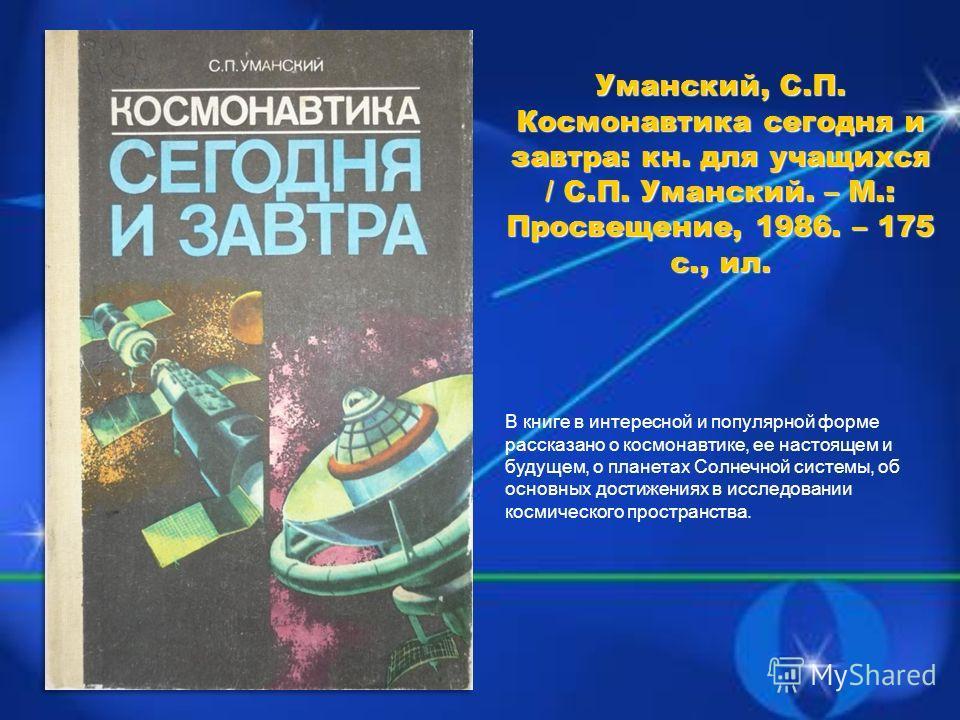 В книге в интересной и популярной форме рассказано о космонавтике, ее настоящем и будущем, о планетах Солнечной системы, об основных достижениях в исследовании космического пространства.