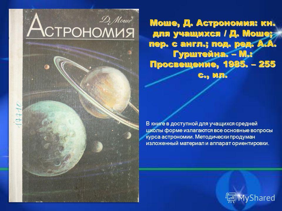 В книге в доступной для учащихся средней школы форме излагаются все основные вопросы курса астрономии. Методически продуман изложенный материал и аппарат ориентировки.