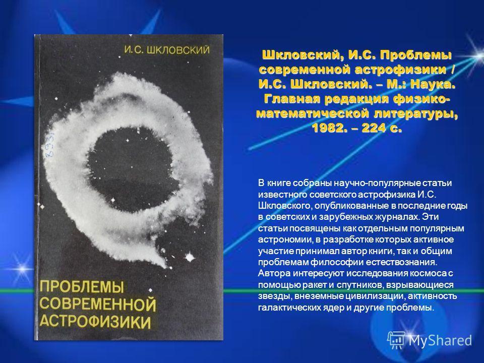 В книге собраны научно-популярные статьи известного советского астрофизика И.С. Шкловского, опубликованные в последние годы в советских и зарубежных журналах. Эти статьи посвящены как отдельным популярным астрономии, в разработке которых активное уча