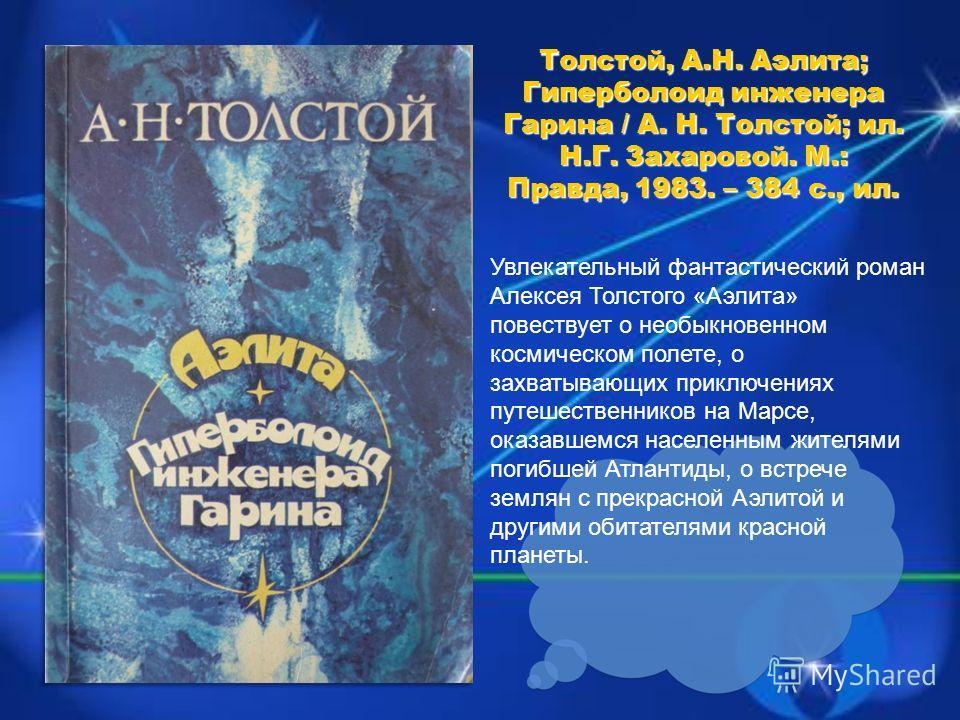 Увлекательный фантастический роман Алексея Толстого «Аэлита» повествует о необыкновенном космическом полете, о захватывающих приключениях путешественников на Марсе, оказавшемся населенным жителями погибшей Атлантиды, о встрече землян с прекрасной Аэл