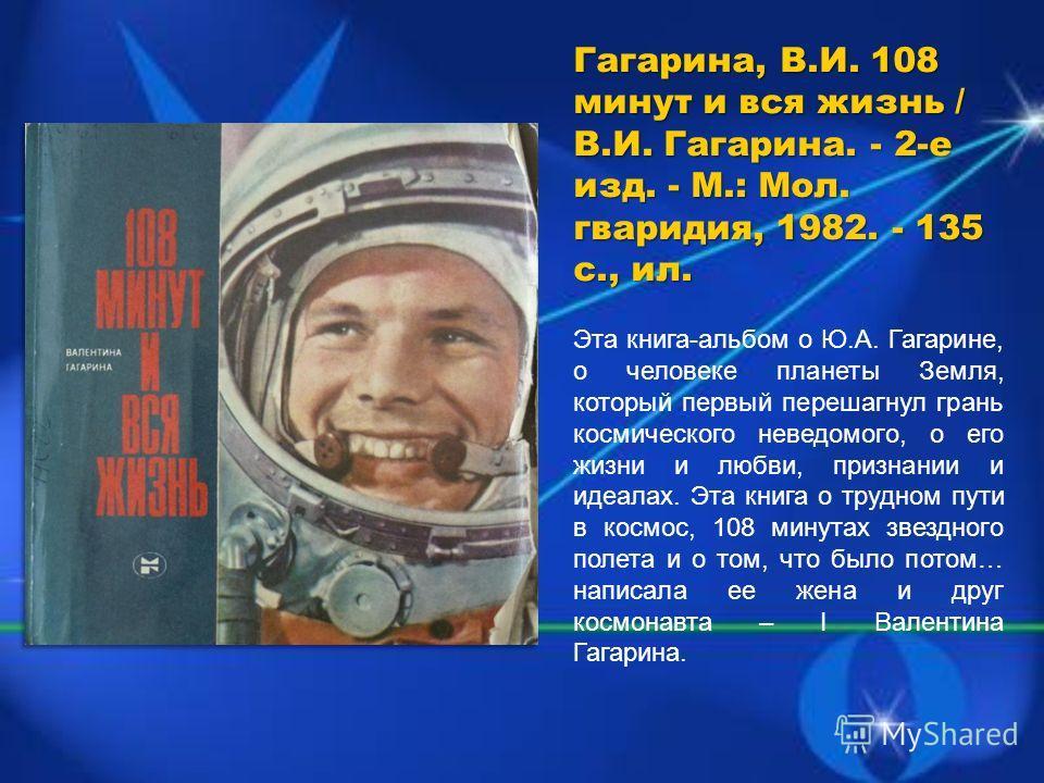 Эта книга-альбом о Ю.А. Гагарине, о человеке планеты Земля, который первый перешагнул грань космического неведомого, о его жизни и любви, признании и идеалах. Эта книга о трудном пути в космос, 108 минутах звездного полета и о том, что было потом… на