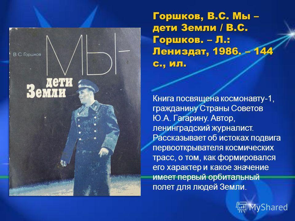 Книга посвящена космонавту-1, гражданину Страны Советов Ю.А. Гагарину. Автор, ленинградский журналист. Рассказывает об истоках подвига первооткрывателя космических трасс, о том, как формировался его характер и какое значение имеет первый орбитальный
