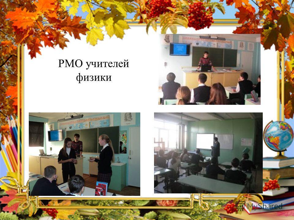 РМО учителей физики