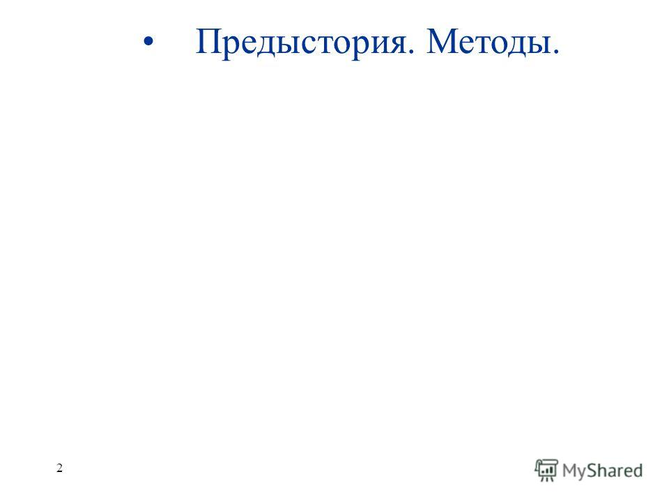2 Предыстория. Методы.