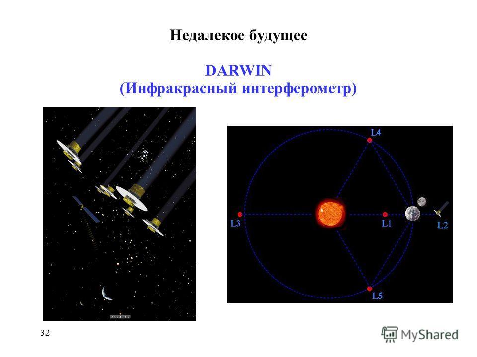 32 Недалекое будущее DARWIN (Инфракрасный интерферометр)