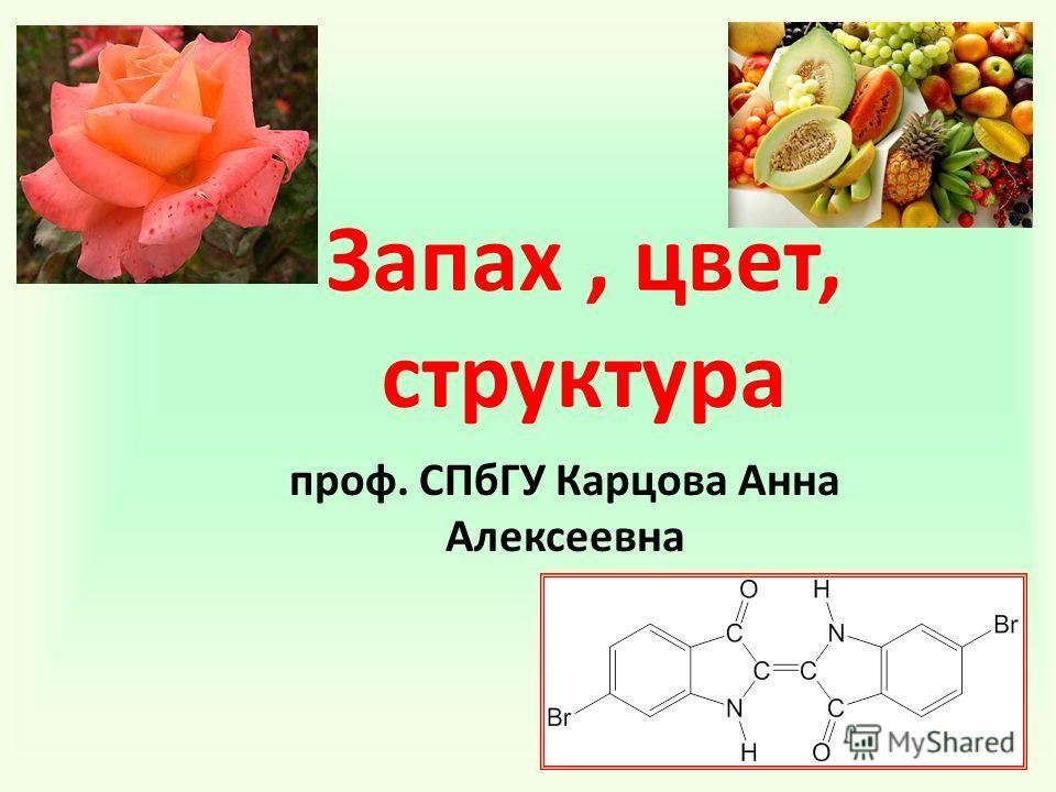 Запах, цвет, структура проф. СПбГУ Карцова Анна Алексеевна