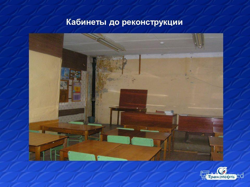 Кабинеты до реконструкции