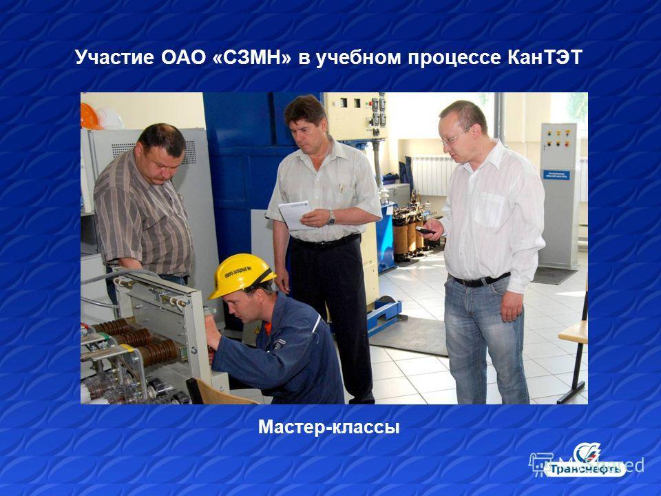 Участие ОАО «СЗМН» в учебном процессе КанТЭТ Мастер-классы