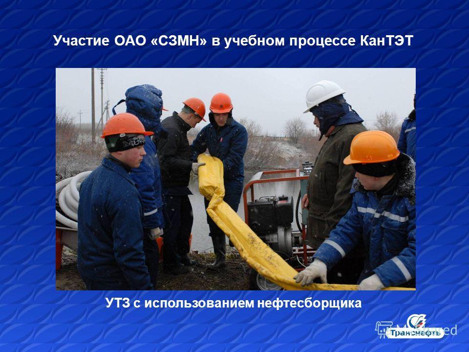 Участие ОАО «СЗМН» в учебном процессе КанТЭТ УТЗ с использованием нефтесборщика
