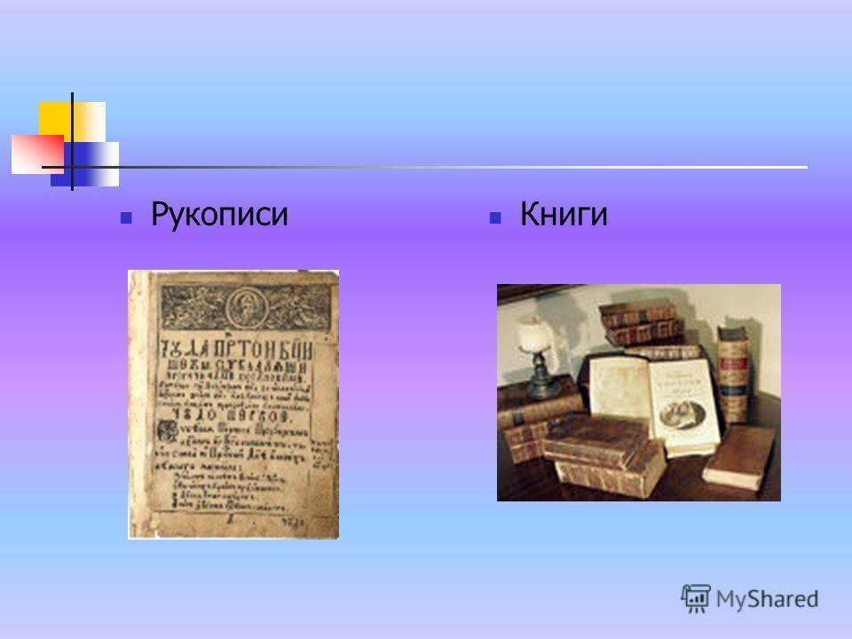 Рукописи Книги
