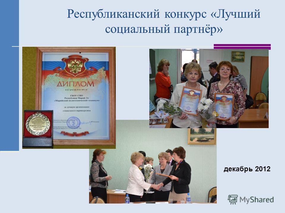 Республиканский конкурс «Лучший социальный партнёр» декабрь 2012