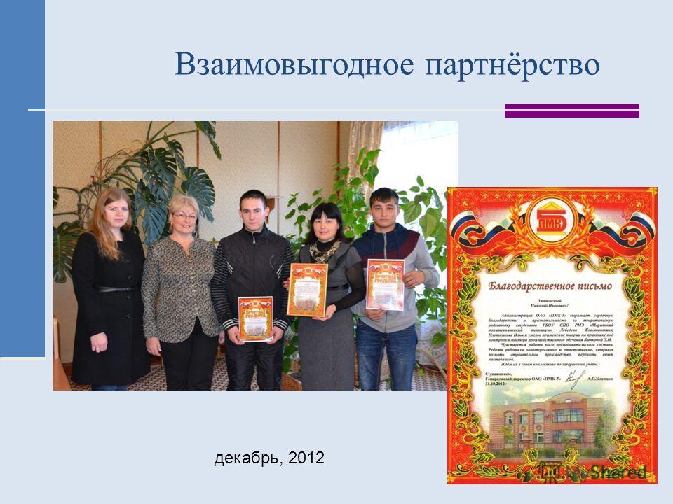 Взаимовыгодное партнёрство декабрь, 2012