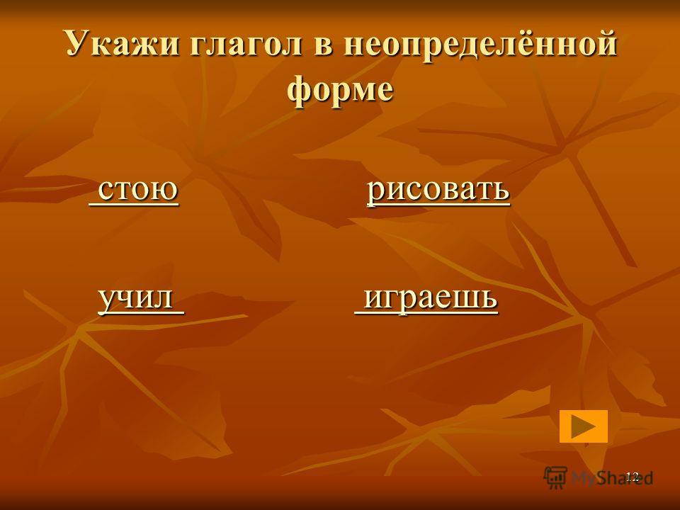 11 Укажи глагол в начальной форме Лить льются Лить льютсяЛитьльютсяЛитьльются Льёт льёшь Льёт льёшьЛьётльёшьЛьётльёшь