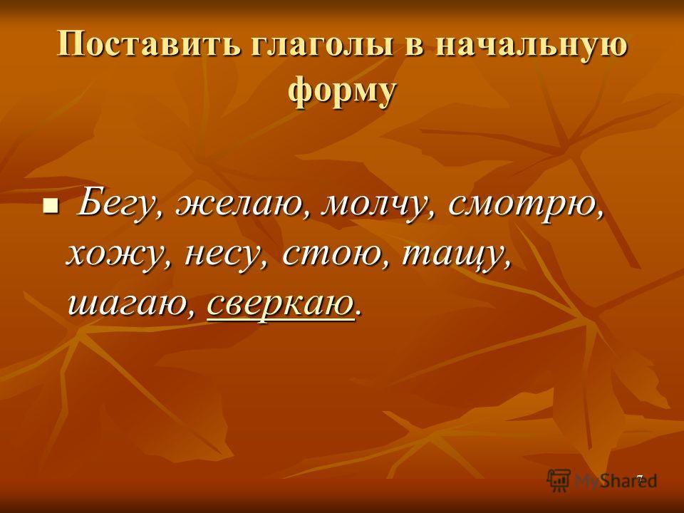 6 Начальная форма глагола Неопределённая форма глагола является начальной формой глагола начальной формой глагола (ИНФИНИТИВ) (ИНФИНИТИВ)(ИНФИНИТИВ)