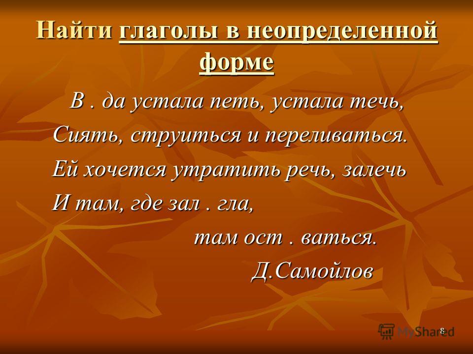 7 Поставить глаголы в начальную форму Бегу, желаю, молчу, смотрю, хожу, несу, стою, тащу, шагаю, сверкаю. Бегу, желаю, молчу, смотрю, хожу, несу, стою, тащу, шагаю, сверкаю.сверкаю