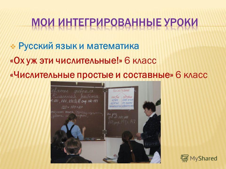 Русский язык и математика «Ох уж эти числительные!» 6 класс «Числительные простые и составные» 6 класс