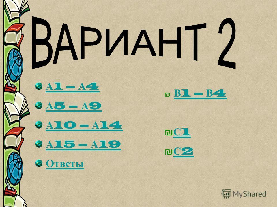 А 1 – А 4А 1 – А 4 А 5 – А 9 А 5 – А 9 А 10 – А 14 А 10 – А 14 А 15 – А 19 А 15 – А 19 Ответы В 1 – В 4 В 1 – В 4 С 1С 1 С 2С 2