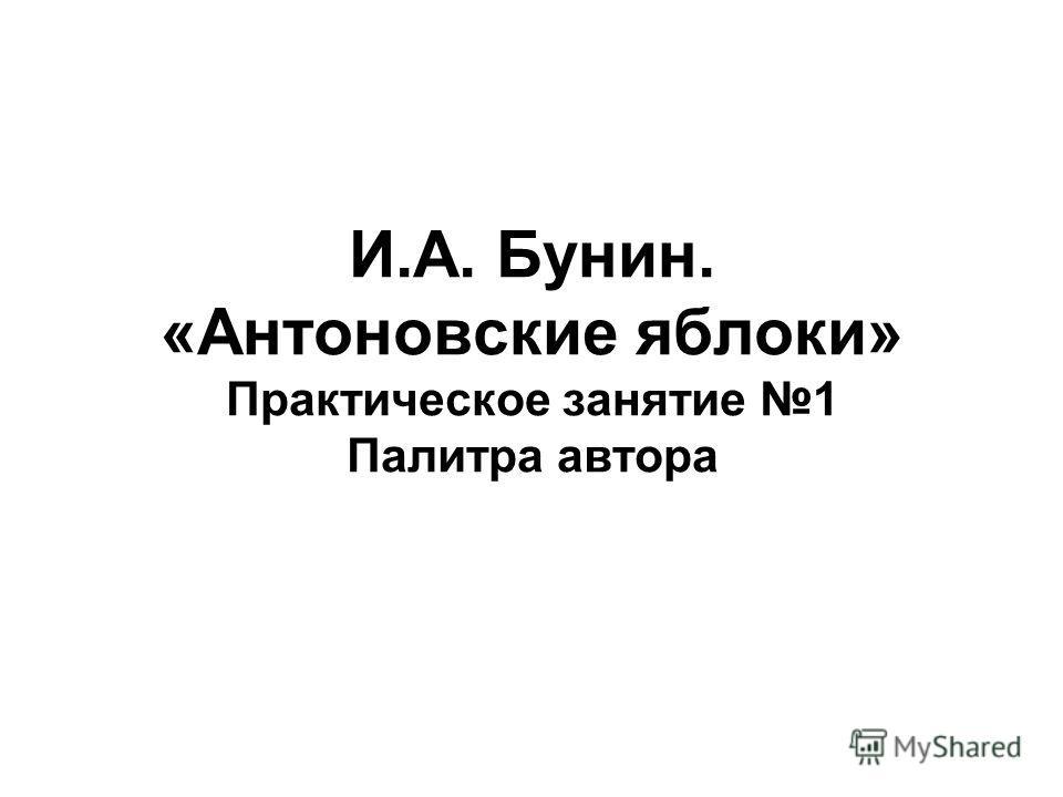 И.А. Бунин. «Антоновские яблоки» Практическое занятие 1 Палитра автора