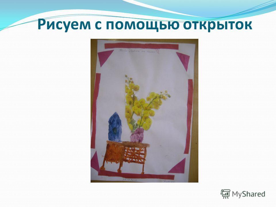 Рисуем с помощью открыток