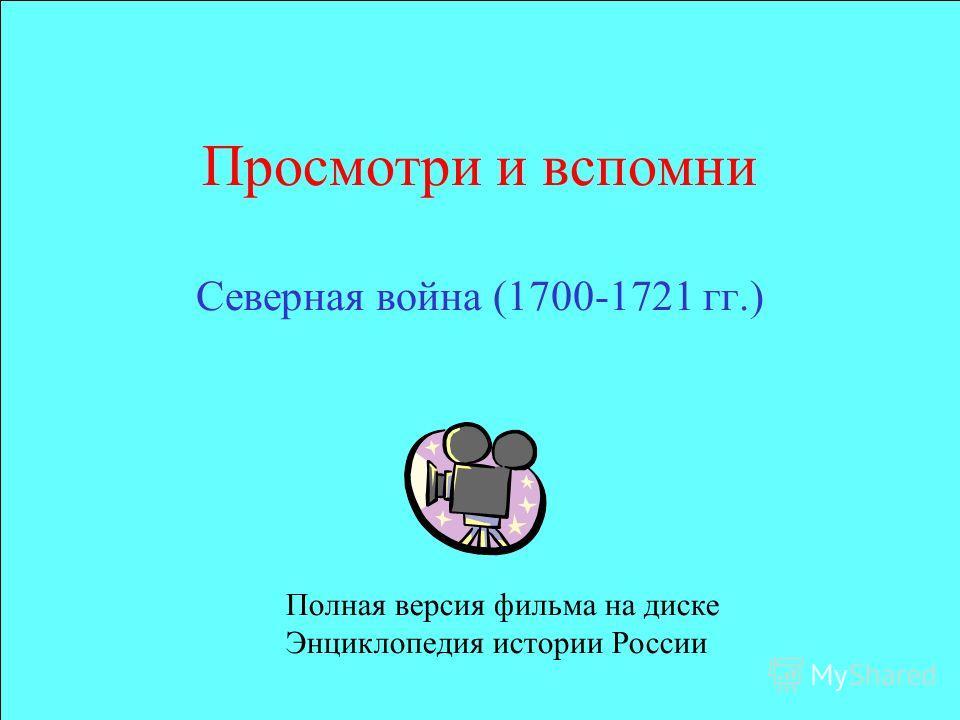 Просмотри и вспомни Северная война (1700-1721 гг.) Полная версия фильма на диске Энциклопедия истории России