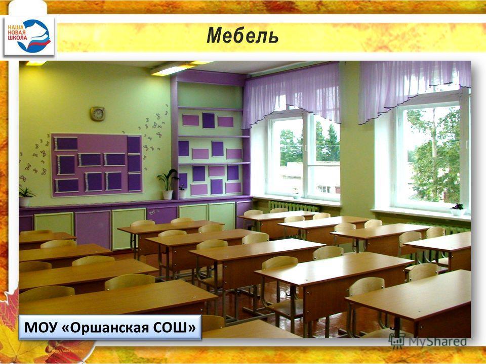 МОУ «Оршанская СОШ»