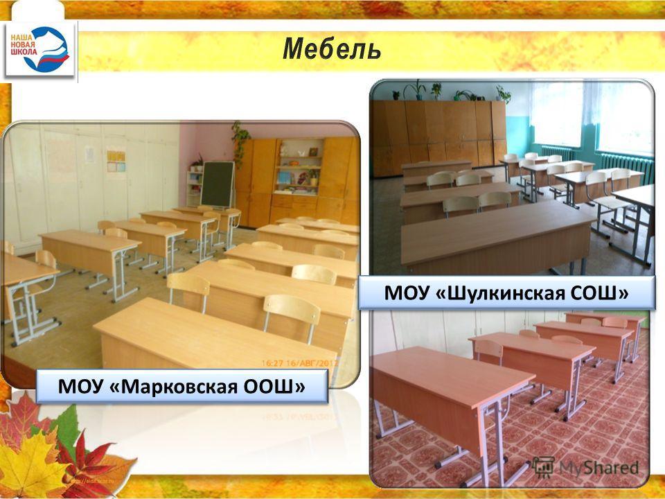 МОУ «Марковская ООШ» МОУ «Шулкинская СОШ»