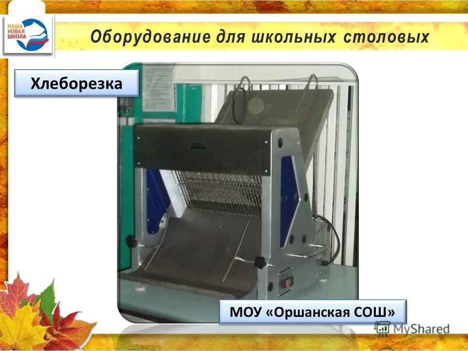 МОУ «Оршанская СОШ» Хлеборезка