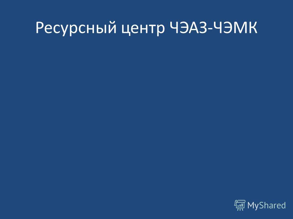 Ресурсный центр ЧЭАЗ-ЧЭМК