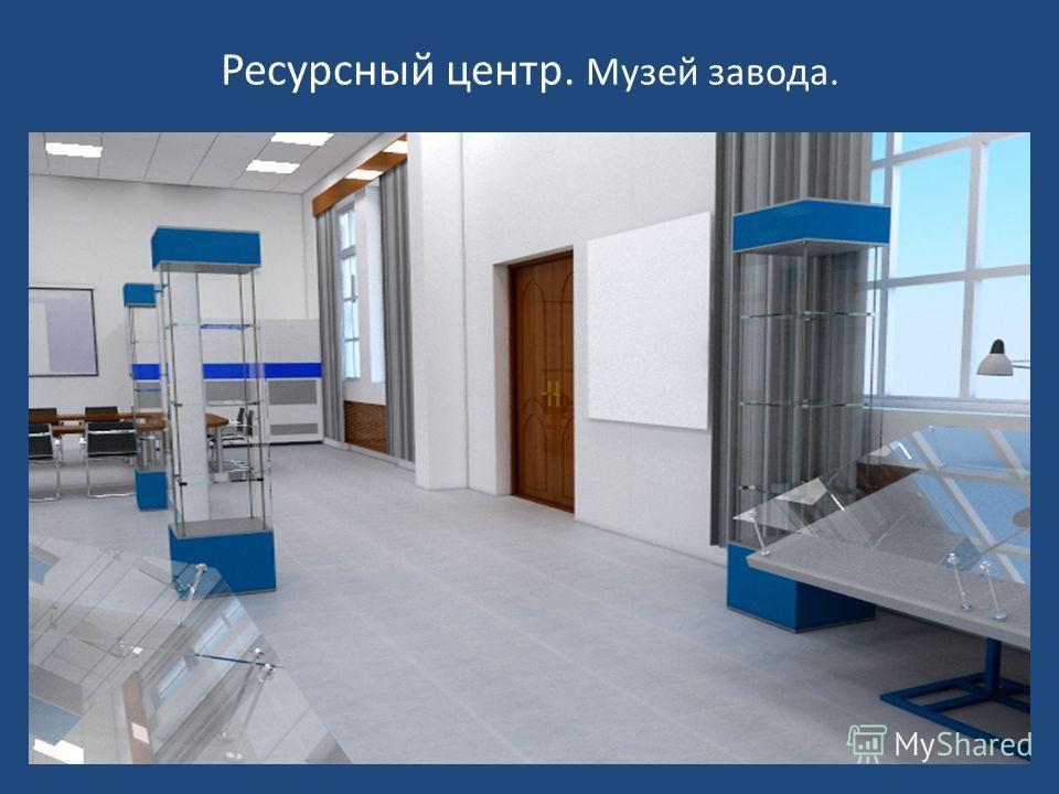 Ресурсный центр. Музей завода.