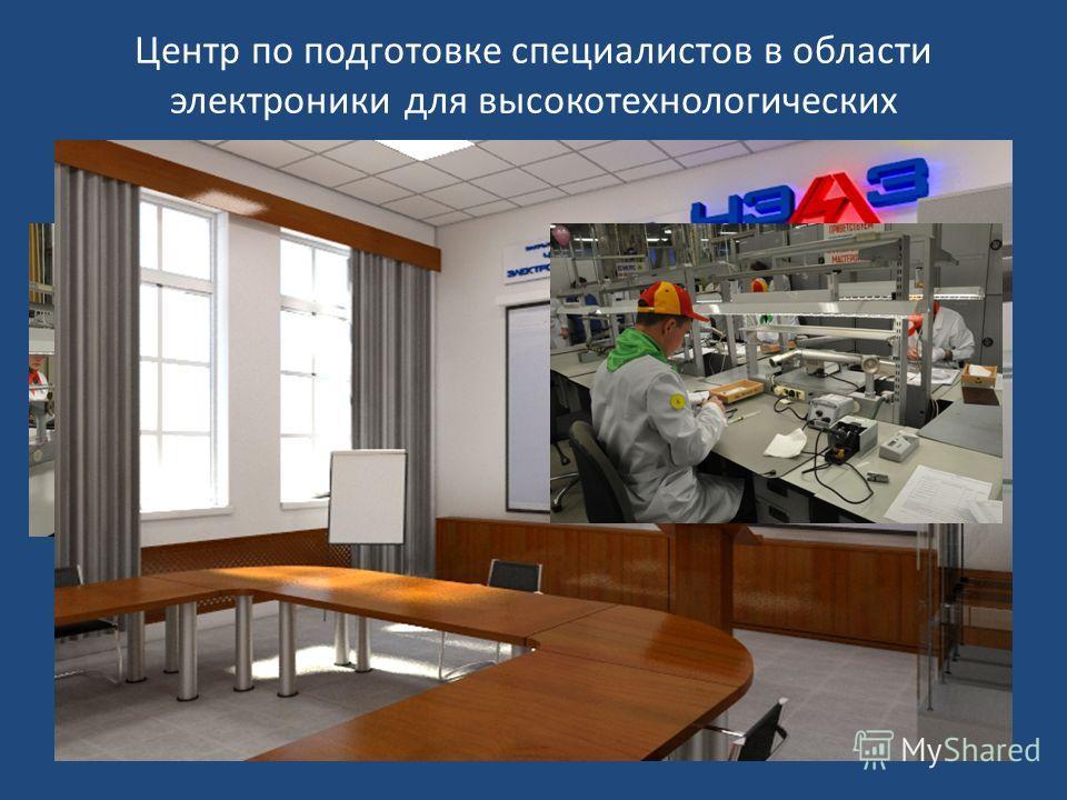 Центр по подготовке специалистов в области электроники для высокотехнологических производств